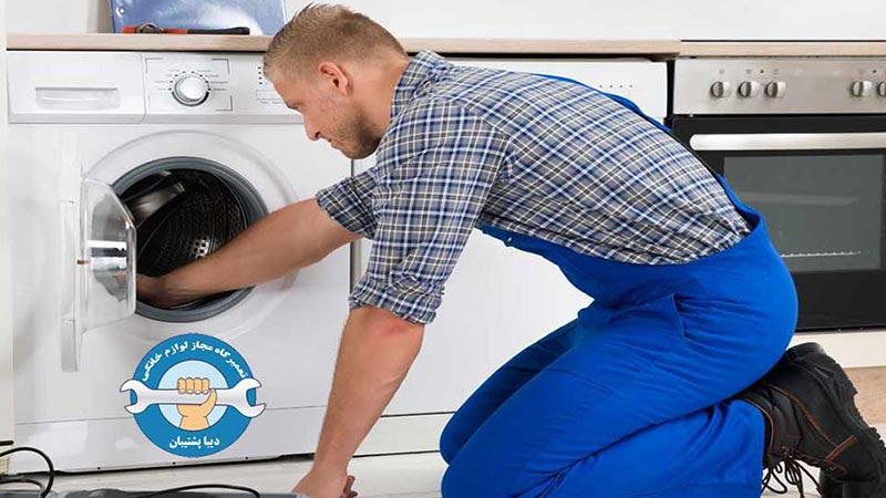 تعمیرات ماشین لباسشویی توسط تعمیرگاه مجاز