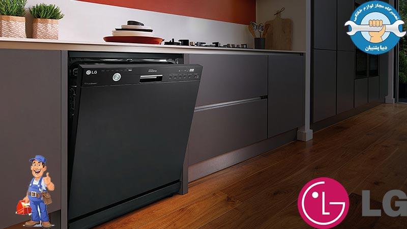 علت ارور NE در ماشین ظرفشویی ال جی و آموزش رفع این کد خطا