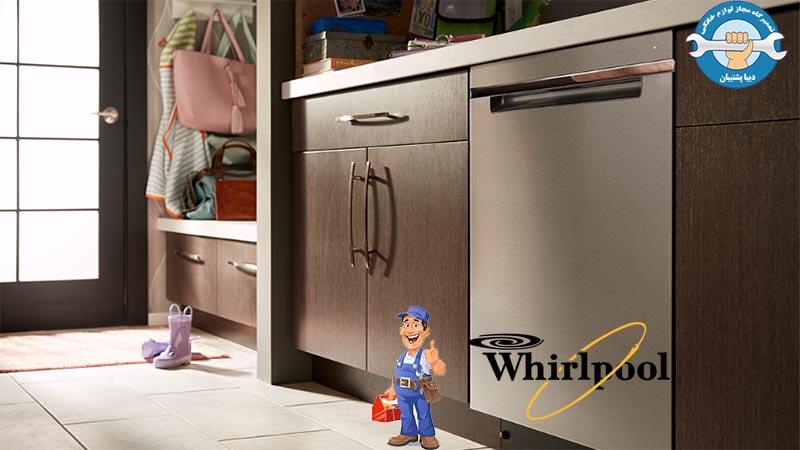 نمایندگی تعمیرات ماشین ظرفشویی ویرپول