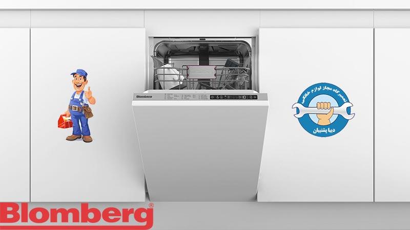 نمایندگی تعمیرات ماشین ظرفشویی بلومبرگ