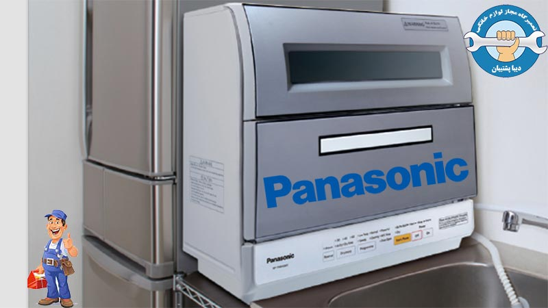 نمایندگی تعمیرات ماشین ظرفشویی پاناسونیک