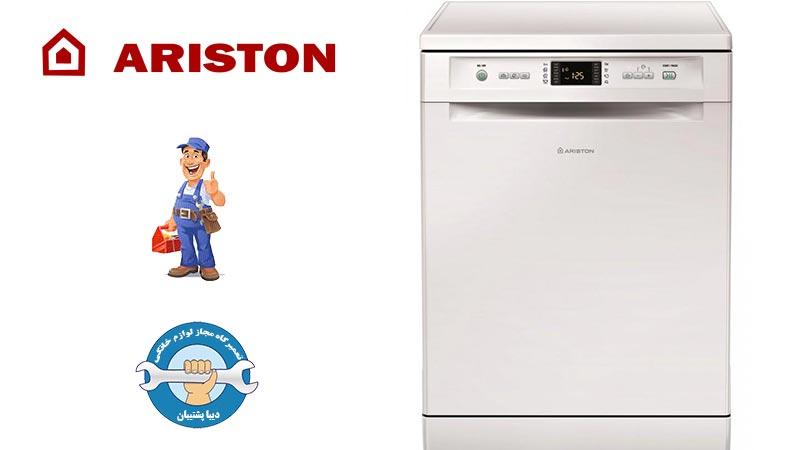 نمایندگی تعمیرات ماشین ظرفشویی آریستون