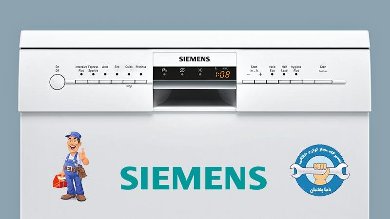 نمایندگی تعمیرات ماشین ظرفشویی زیمنس