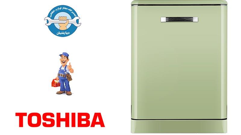 نمایندگی تعمیرات ماشین ظرفشویی توشیبا