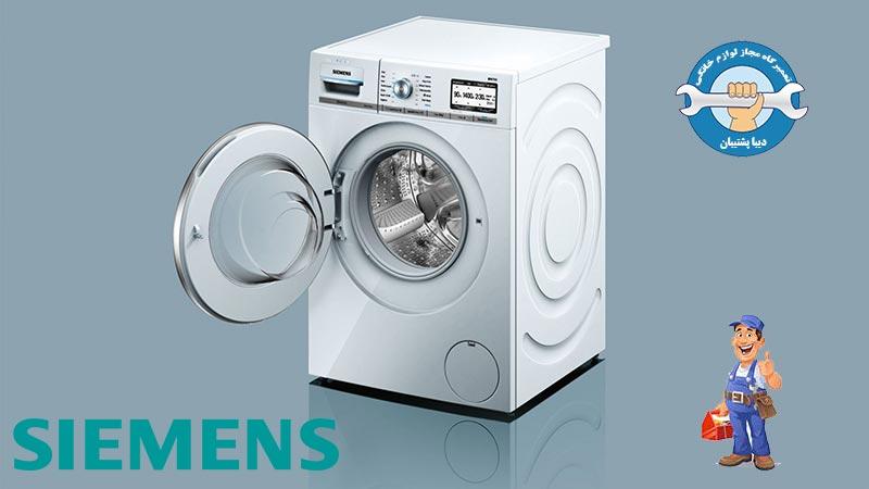 نمایندگی تعمیرات ماشین لباسشویی زیمنس