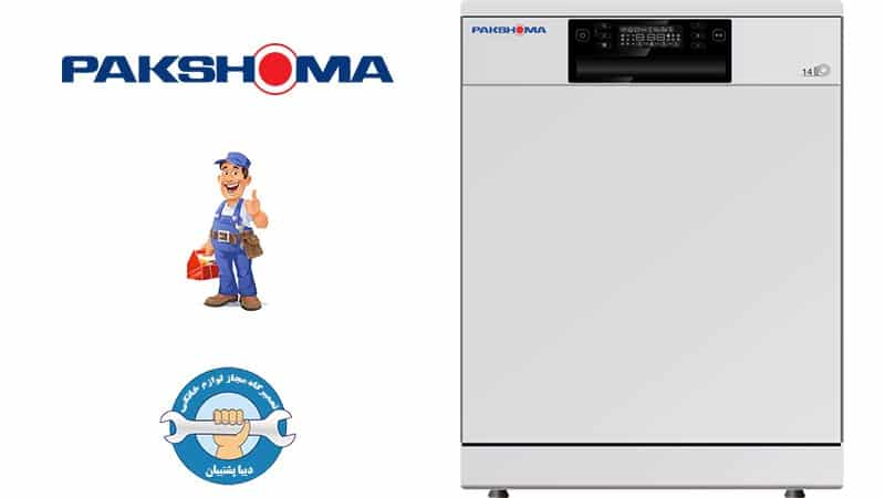 علت ارور E4 در ماشین ظرفشویی پاکشوما و آموزش رفع این کد خطا