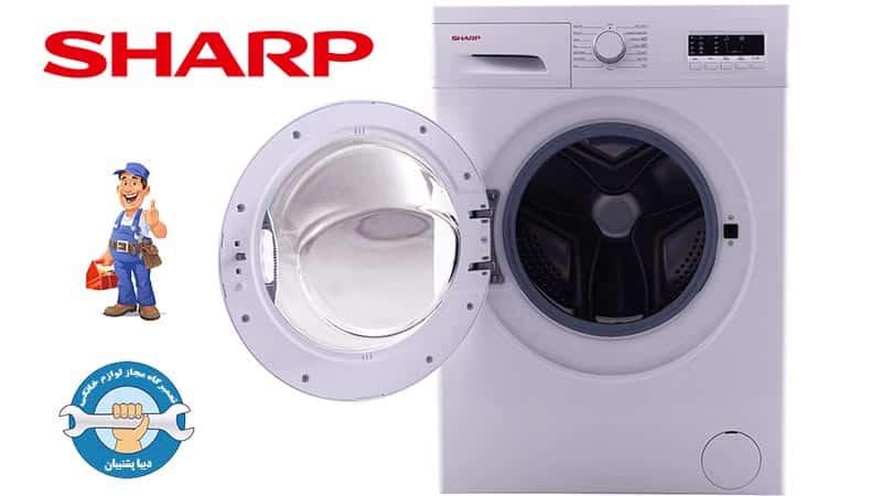 نمایندگی تعمیرات ماشین لباسشویی شارپ
