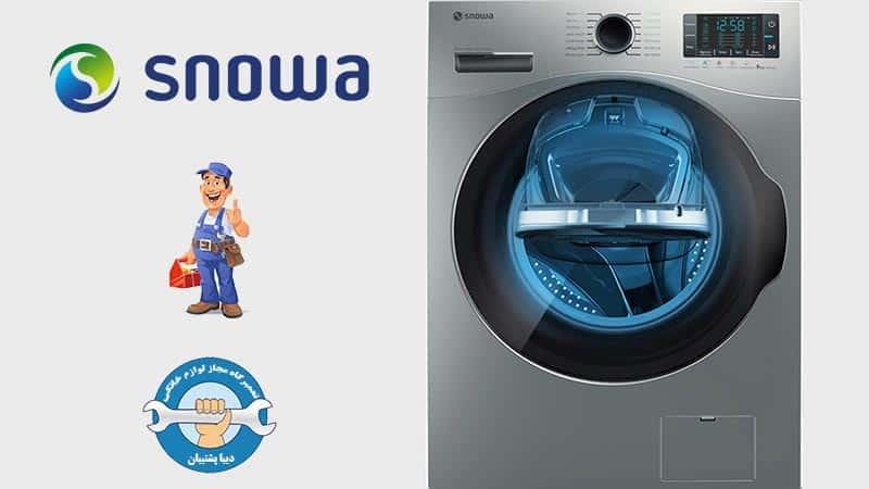 نمایندگی تعمیرات ماشین لباسشویی اسنوا