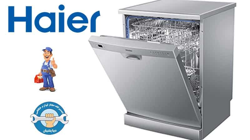نمایندگی تعمیرات ماشین ظرفشویی حایر
