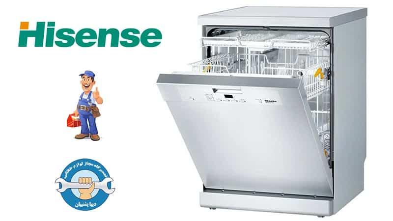 نمایندگی تعمیرات ماشین ظرفشویی هایسنش