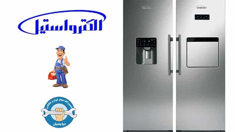 نمایندگی تعمیرات یخچال الکترواستیل