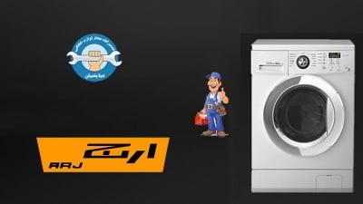 نمایندگی تعمیرات ماشین لباسشویی ارج