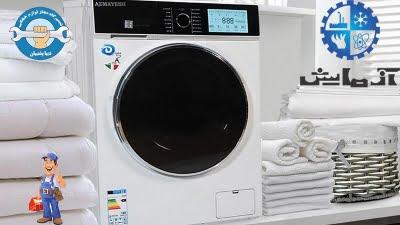 نمایندگی تعمیرات ماشین لباسشویی آزمایش