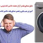 علت صدای زیاد خشک کن ماشین لباسشویی