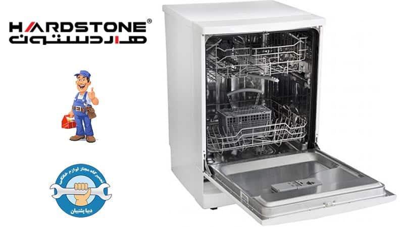 نمایندگی تعمیرات ماشین ظرفشویی هاردستون