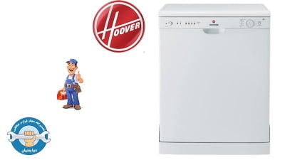 نمایندگی تعمیرات ماشین ظرفشویی هوور
