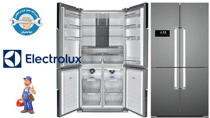 نمایندگی تعمیرات یخچال الکترولوکس