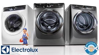 نمایندگی تعمیرات ماشین لباسشویی الکترولوکس