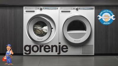 نمایندگی تعمیرات ماشین لباسشویی گرنیه