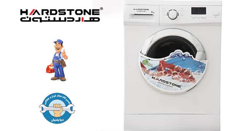 نمایندگی تعمیرات ماشین لباسشویی هاردستون