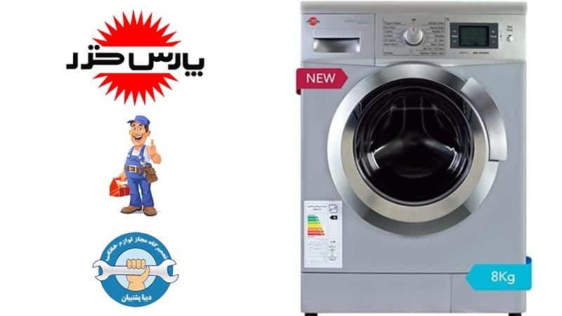 نمایندگی تعمیرات ماشین لباسشویی پارس خزر
