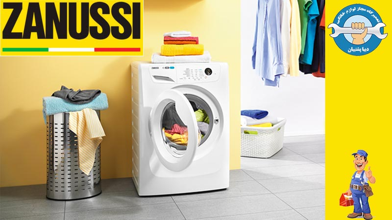 نمایندگی تعمیرات ماشین لباسشویی زانوسی