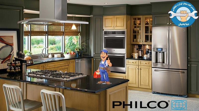 نمایندگی تعمیرات لوازم خانگی فیلکو