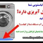 دلایل آبریزی یا نشتی آب در ماشین لباسشویی
