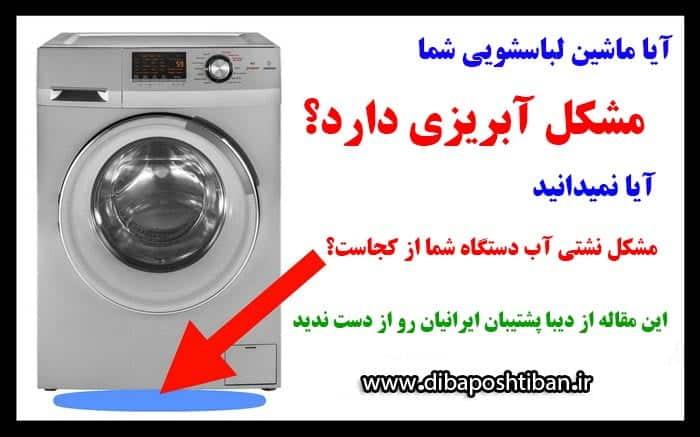 دلایل آبریزی یا نشت آب در ماشین لباسشویی