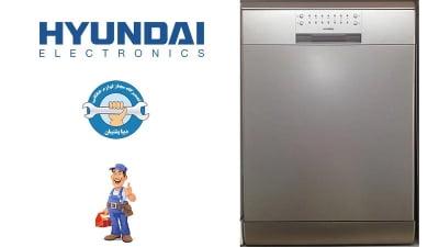 نمایندگی تعمیرات ماشین ظرفشویی هیوندای