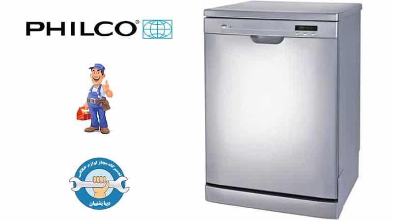نمایندگی تعمیرات ماشین ظرفشویی فیلکو