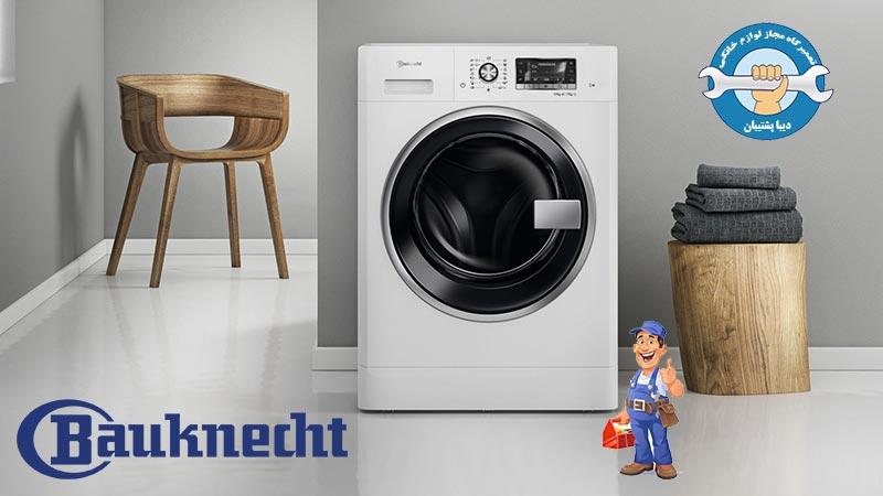 نمایندگی تعمیرات ماشین لباسشویی باکنشت