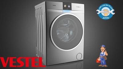 نمایندگی تعمیرات ماشین لباسشویی وستل