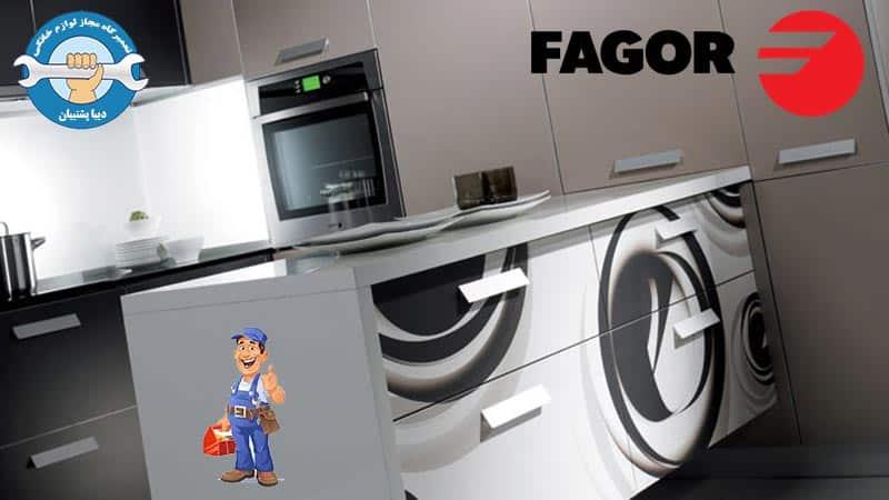 نمایندگی تعمیرات لوازم خانگی فاگور