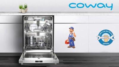 نمایندگی تعمیرات ماشین ظرفشویی کووی