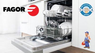 نمایندگی تعمیرات ماشین ظرفشویی فاگور
