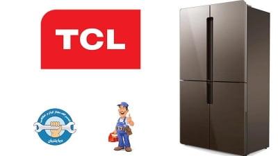 نمایندگی تعمیرات یخچال تی سی ال TCL