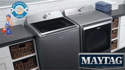نمایندگی تعمیرات ماشین لباسشویی مای تگ