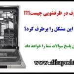 علت بوی بد ظروف در ماشین ظرفشویی