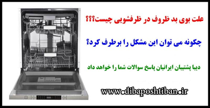 علت بوی بد ظروف در ماشین ظرفشویی و نحوه رفع این مشکل