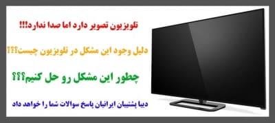 تلویزیون صدا دارد ولی تصویر ندارد