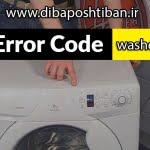 علت ارور HE در ماشین لباسشویی ال جی
