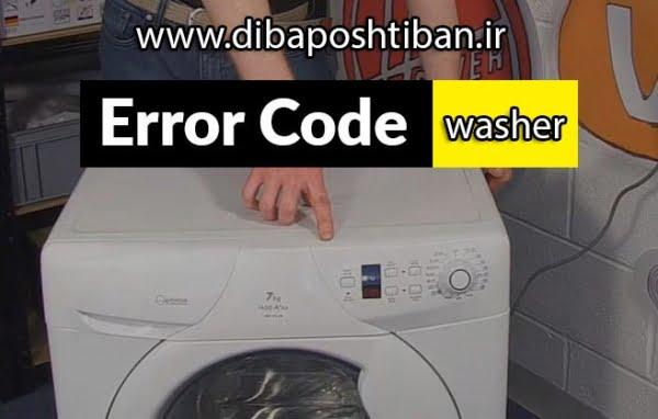 ارور و کد خطای ماشین لباسشویی
