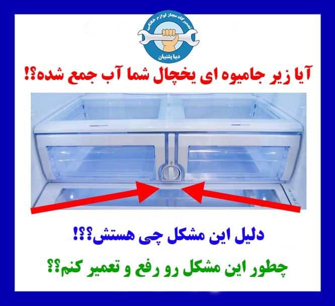 علت جمع شدن آب در کف یخچال