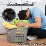 علت حل نشدن پودر در جا پودری ماشین لباسشویی