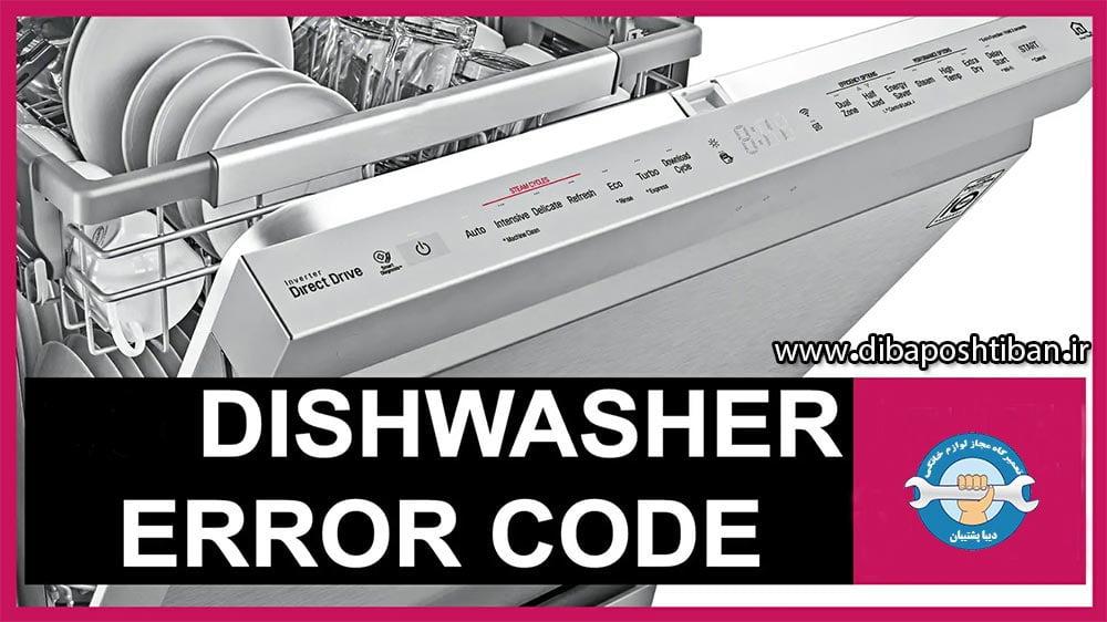 ارور و کد خطای ماشین ظرفشویی