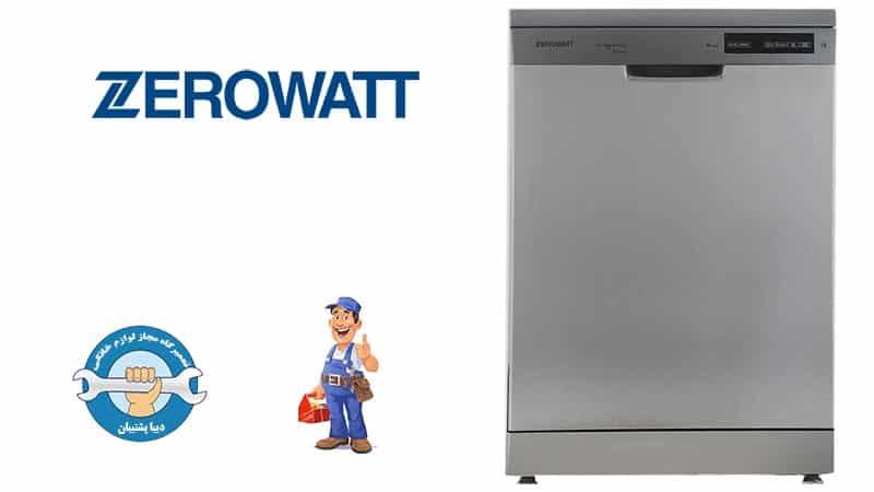 نمایندگی تعمیرات ماشین ظرفشویی زیرووات