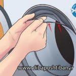 آموزش تعویض لاستیک دور درب ماشین لباسشویی ال جی