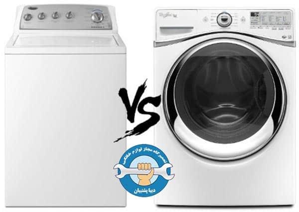 تفاوت ماشین لباسشویی درب از جلو و درب از بالا از لحاظ فنی و ظاهری