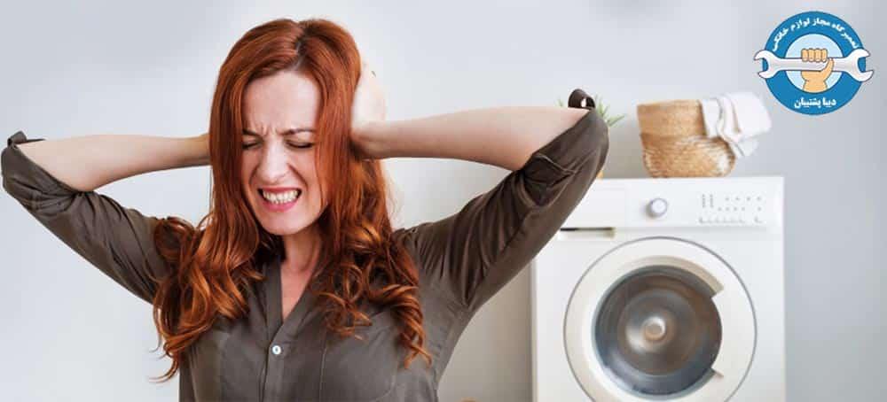 علت لرزش ماشین لباسشویی هنگام کار و آموزش عیب یابی و رفع ایراد